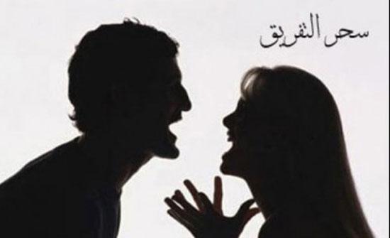 صورة سحر التفريق بين الزوجين والطلاق , السحر وخطره علي البيوت