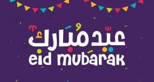 صورة رسائل عيد الاضحى المبارك جزائرية , العيد في الجزائر