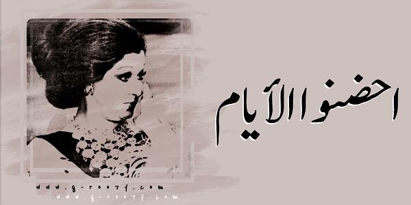 صور احضنوا الايام كلمات , وردة الجزائرية تبدع دائما
