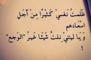 صورة اجمل كلام عتاب , للعتاب وجع اخر