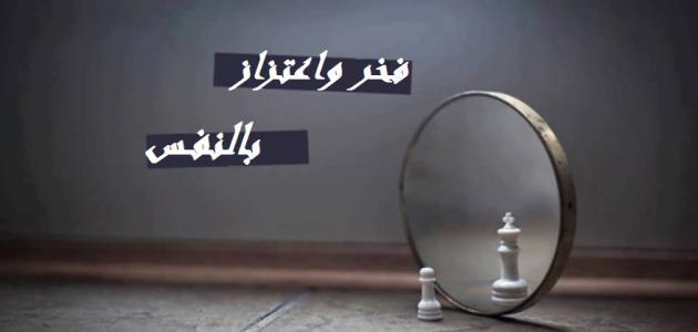 صورة قصائد مدح النفس , المدح في النفس خير