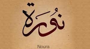 صور معنى اسم نورهان وشخصيتها , نورهان والشخصية القوية