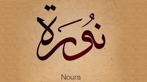 صورة معنى اسم نورهان وشخصيتها , نورهان والشخصية القوية