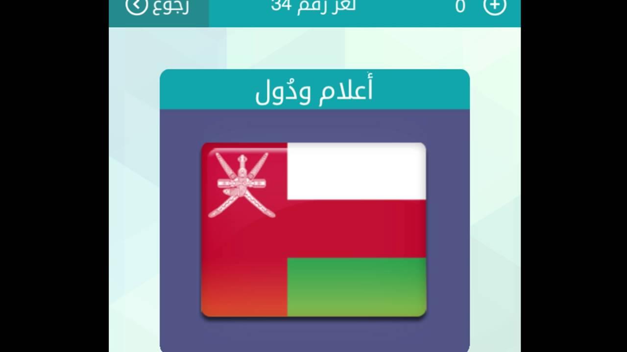 صورة دولة عربية من 4 حروف , الغاز جميلة جدا