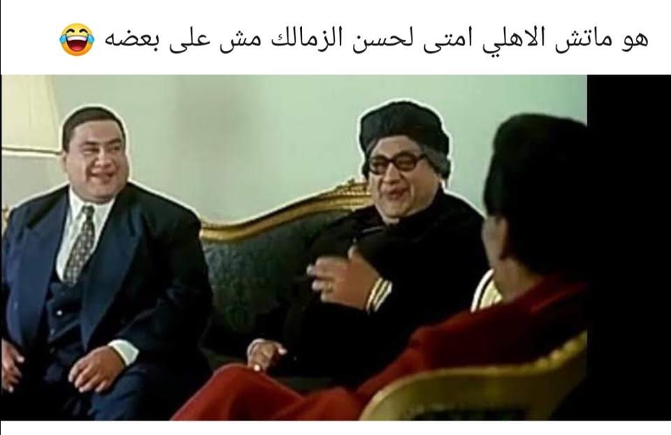 صورة صور مضحكه علي الاهلي , اجمد صور تريقه على الاهلى