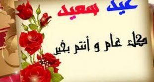 صورة رسالة تهنئة بالعيد , اروع رسائل العيد