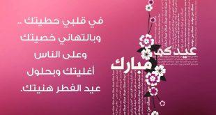 صورة رسائل تهنئة بعيد الاضحى المبارك جديده , احلى مسجات تهنئه بمناسبة عيد الاضحى
