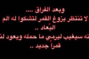 صورة كلام عن فراق , كلام مؤثر عن الفراق