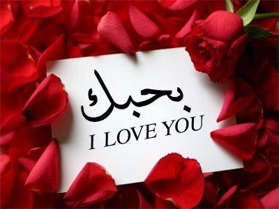 صورة صور مكتوب عليها بحبك , صور رومانسية جدا