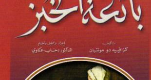 صورة رواية بائعة الخبز , روايات رائعه مترجمه