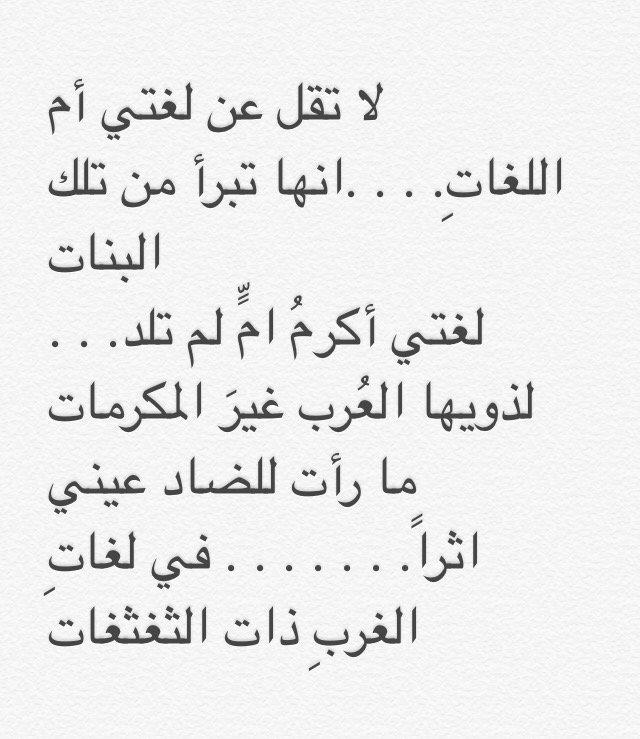 كلمات عن اللغة العربية قصيرة جدا