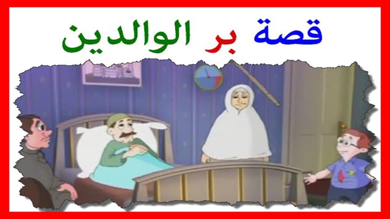تحميل فيديو عن بر الوالدين