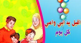 صورة طاعة الوالدين للاطفال , اهمية بر الوالدين