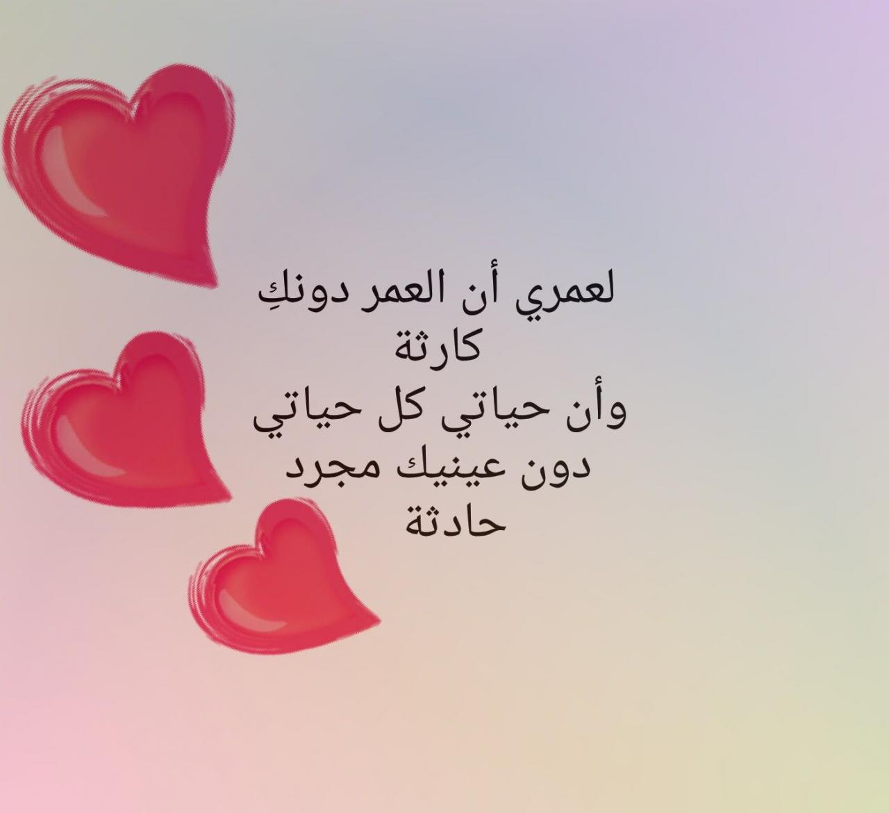 صورة قصيدة في الحب , كلمات جميلة عن الحب