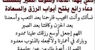 صورة فتح ابواب الرزق مجرب , ادعية جلب الرزق