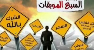 صورة ما هي الموبقات , عقوبة فاعل السبع موبقات اللي ربنا نهانا عنهم