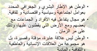 صورة موضوع عربي عن الوطن , واجبنا نحو الوطن