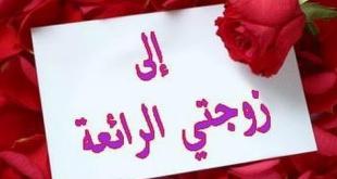 صورة رسائل حب للازواج , اجمل الرسائل الرومانسية