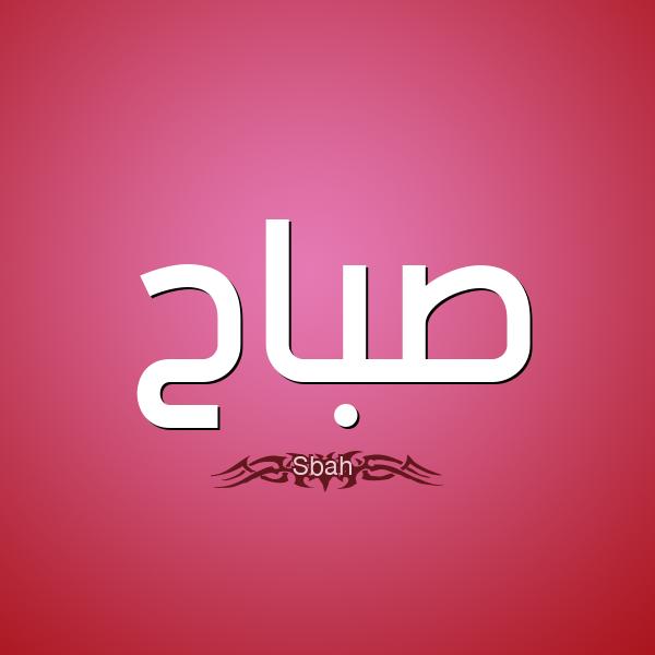 صورة معنى اسم صباح , معاني اسماء البنات