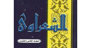 صورة تفسير الشعراوى , تفسير ميسر للقران الكريم
