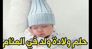 صورة حلمت اني جايبه ولد وانا مطلقه , تفسير رؤيا انجاب المطلقه ذكرا