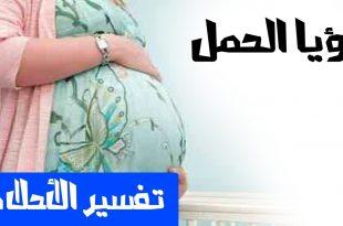 صورة تفسير الاحلام المراة الحامل , تفسير رؤي الحمل للمتزوجه وغير المتزوجه