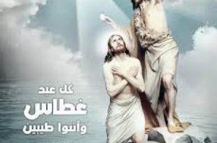 صورة رسائل عيد الغطاس , رسائل اعياد