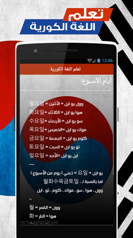 صورة تعلم اللغة الكورية , اسهل طرق لتعلم اللغات