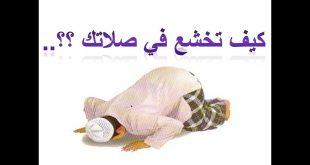 صورة كيف تخشع في صلاتك , طريقه تساعدك للخشوع فى الصلاه