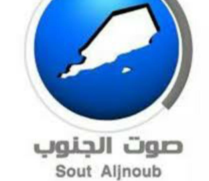 صورة تردد صوت الجنوب , تردد قنوات يمنيه