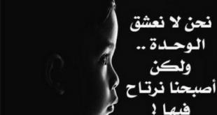 صورة خلفيات اشعار حزينه , شعر حزين جدا