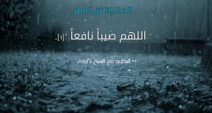 صور دعاء نزول المطر , الدعاء المستحب عند نزول المطر