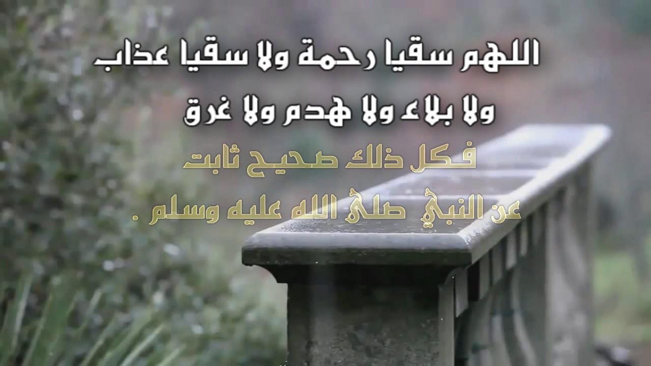 صورة صور دعاء نزول المطر , الدعاء المستحب عند نزول المطر 12222 1