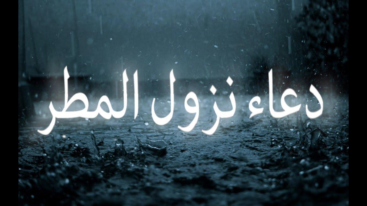 صورة صور دعاء نزول المطر , الدعاء المستحب عند نزول المطر 12222 2