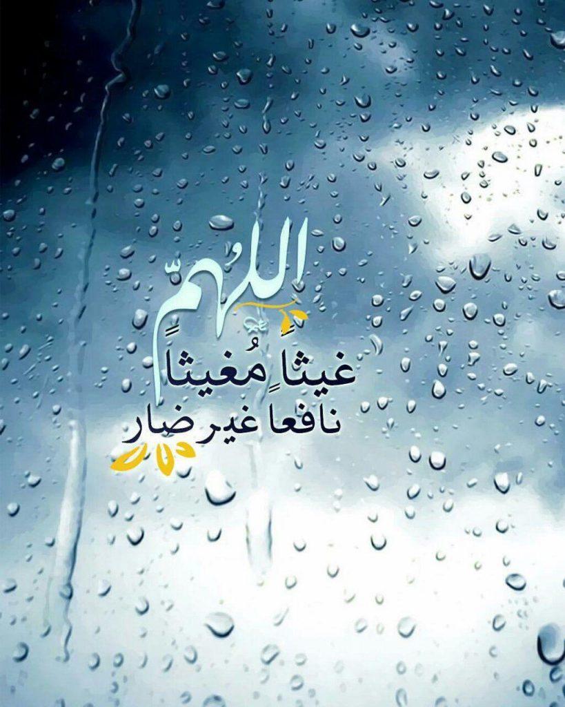 صورة صور دعاء نزول المطر , الدعاء المستحب عند نزول المطر 12222 3