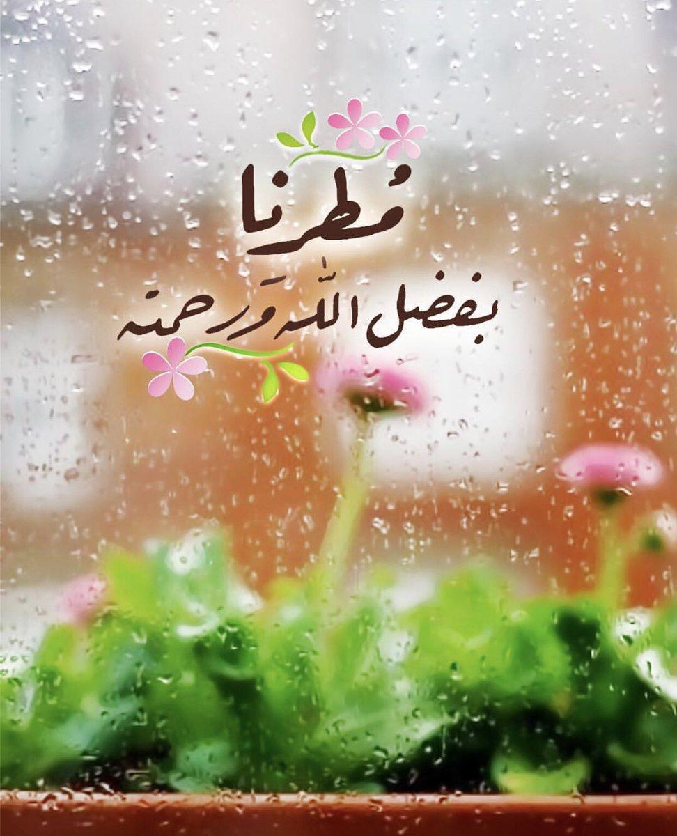 صورة صور دعاء نزول المطر , الدعاء المستحب عند نزول المطر 12222 5