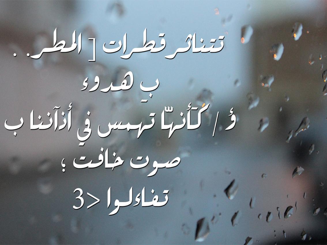 صورة صور دعاء نزول المطر , الدعاء المستحب عند نزول المطر 12222 6