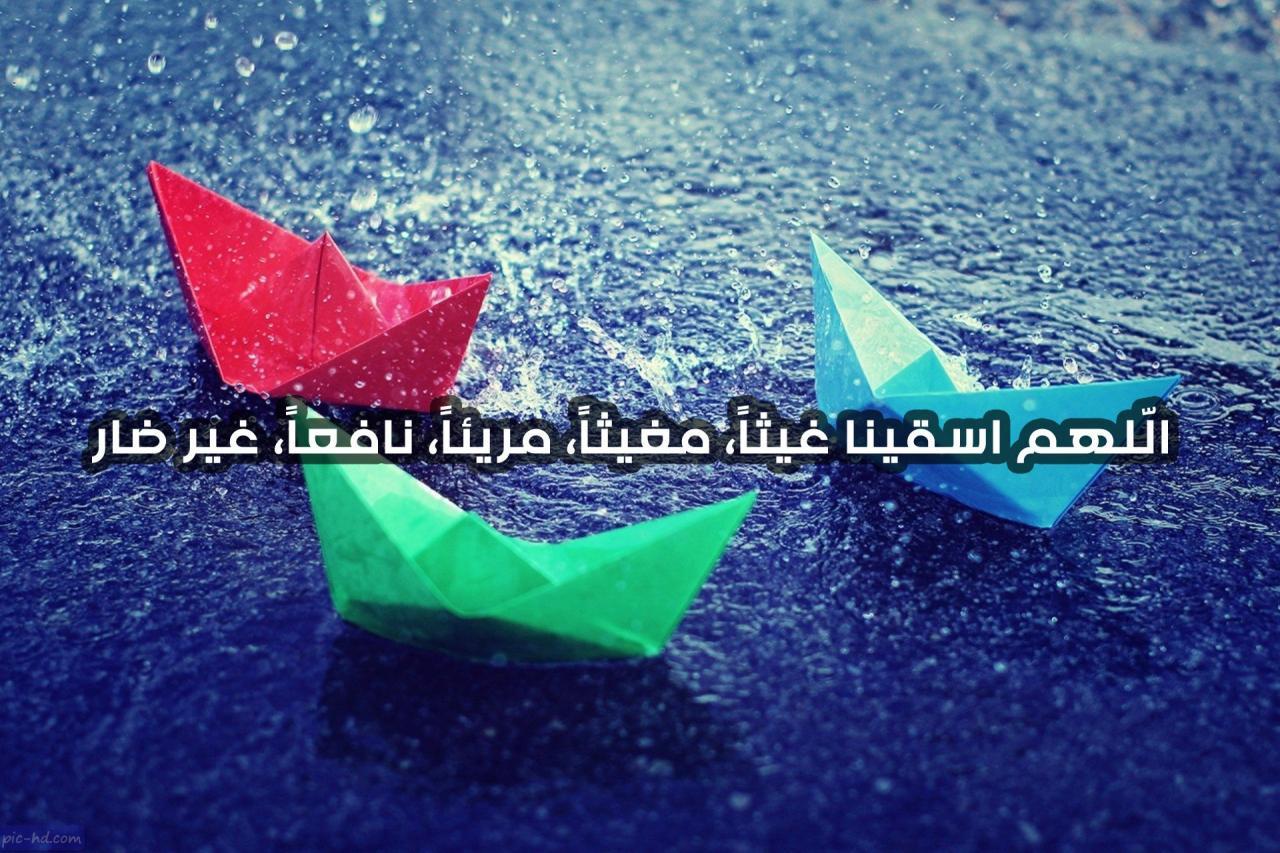 صورة صور دعاء نزول المطر , الدعاء المستحب عند نزول المطر 12222 7