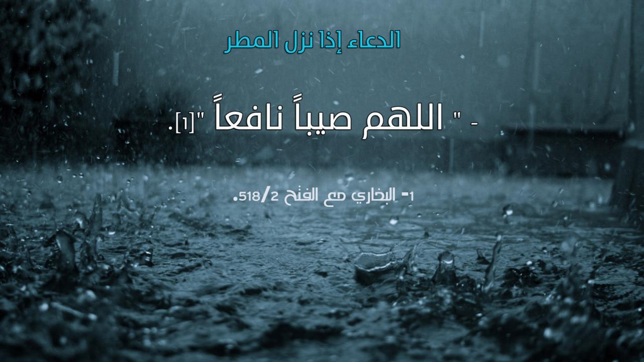 صورة صور دعاء نزول المطر , الدعاء المستحب عند نزول المطر 12222