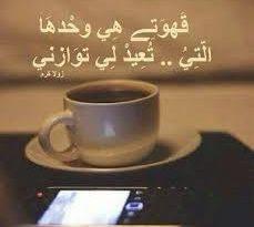 صورة مسجات مساء القهوة , رسائل القهوة في الحب والسعادة جميلة