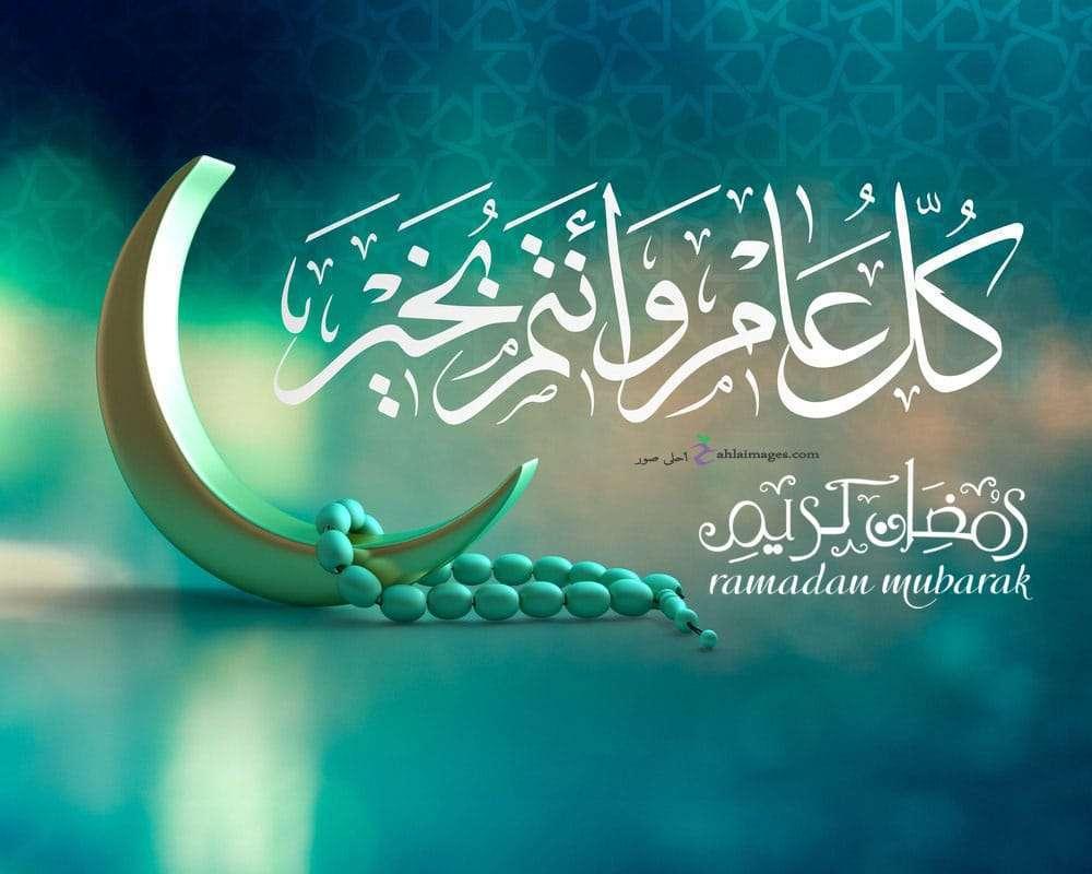 صورة اخر يوم رمضان 2019 , شهر رمضان بيخلص والله لسه بدري يا شهر الصيام