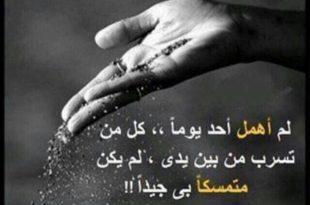صورة صور كلام عتاب , كلام موثر ومعبر وحزين واحلى صور