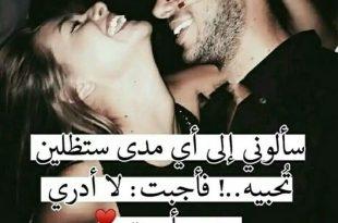 صورة عبارات حب للحبيب , اكثر عبارات رومانسية تقولها لحبيبك وتسعده