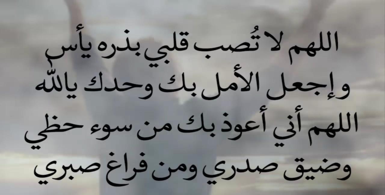 صورة دعاء لدفع البلاء , افضل الادعية لدفع البلاء والمصائب والكرب