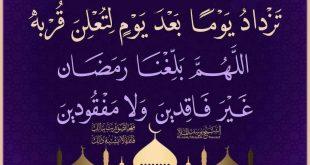 صورة رسائل رمضان جديدة , اجمد رسائل بمناسبة الشهر الكريم