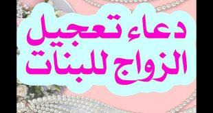 صورة دعاء تعجيل الزواج , افضل دعاء لتسهيل الزواج باذن الله