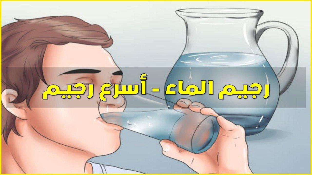 صورة رجيم الماء , من افضل الطرق المتبعة في انقاص الوزن بامان