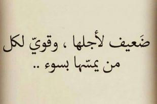 صورة اجمل ماقيل في العشق , قول لحبيبك احلى كلام حب وفرح قلبه