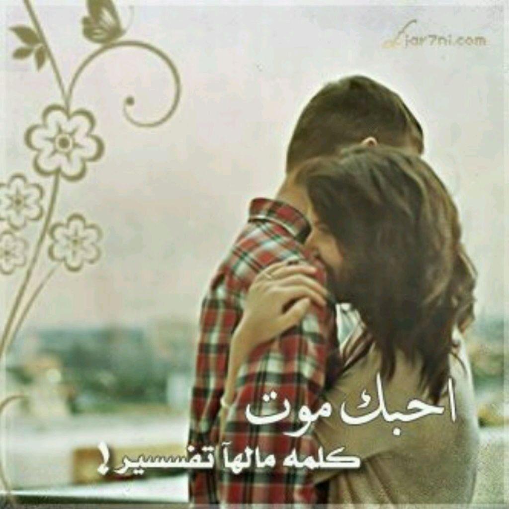صورة احبك موت , بحبك وبموت فيك يا حبيبي