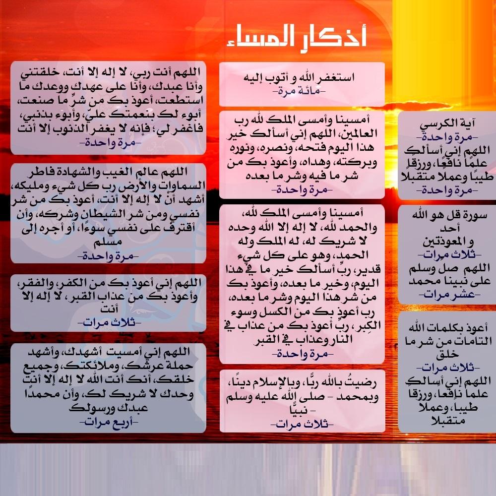 صورة اذكار رمضان , افضل واجمل الاذكار للتقرب من الله تعالى في رمضان